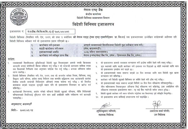 Nepal Rastra Bank Cerificate for Foreign Exchange